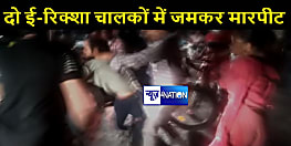 दो ई-रिक्शा चालकों में जमकर हुई मारपीट, वीडियो वायरल