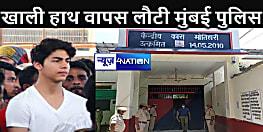 आर्यन खान ड्रग्स केस : तस्करों को लिए बगैर खाली हाथ वापस लौटी मुंबई क्राइम ब्रांच की टीम, जेल से नहीं मिल सका रिमांड