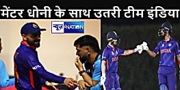क्रिकेट के मैदान में नई भूमिका में दिखे महेन्द्र सिंह धोनी, कप्तान विराट के साथ तस्वीर हो रही वायरल, वार्मअप मैच में इशान किशन ने दिखाया फॉर्म