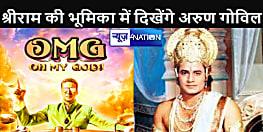रामायण के बाद फिर राम की भूमिका में दिखेंगे अरुण गोविल, अक्षय कुमार की इस फिल्म में करेंगे भगवान का किरदार