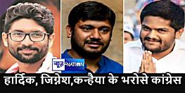 कांग्रेस को जीत दिलाएगी कन्हैया, जिग्नेश और हार्दिक पटेल की तिकड़ी, पटना में जोरदार स्वागत की तैयारी, लोकप्रियता का भी होगा लिटमस टेस्ट