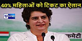 यूपी विधानसभा चुनाव को लेकर प्रियंका गांधी का बड़ा ऐलान, 40 प्रतिशत महिलाओं को देगी टिकट