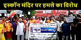 गया में हिन्दू जागरण मंच सहित कई संगठनों ने निकाला प्रोटेस्ट मार्च, बांग्लादेश में इस्कॉन मंदिर पर हमले का विरोध
