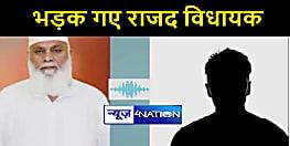 बहुचर्चित गैंगरेप मामले की जानकारी देने पर भड़के रफीगंज विधायक नेहलुद्दीन, ऑडियो वायरल