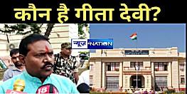 बिहार विधानसभा में पेंशन घोटाला! विधायक भतीजे की पत्नी का नाम भी 'गीता'देवी, पूर्व MLA स्व.रामनारायण की पत्नी 'गीता' के नाम पर ही हर महीने 46500 की अवैध निकासी