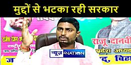 जम्मू-कश्मीर प्रशासन से बात कर बिहारियों की सुरक्षा सुनिश्चित करे राज्य सरकार : राजू दानवीर