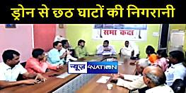 बोधगया नगर परिषद में हुई पार्षदों की बैठक, छठ घाटों की ड्रोन से निगरानी करने का हुआ फैसला