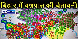 बिहार के कई जिलों में भारी वज्रपात की चेतावनी, लोगों से घरों में ही रहने की अपील