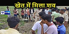 खेत में मिला व्यक्ति का शव, क्षेत्र में फैली सनसनी, जांच में जुटी पुलिस