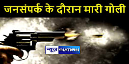 BIHAR NEWS : मुखिया प्रत्याशी के समर्थक को बदमाशों ने मारी गोली, अस्पताल में चल रहा है इलाज