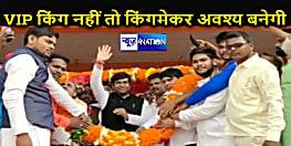 मुकेश सहनी की 'निषाद जन चेतना रैली' आज पहुंची गाजीपुर, सहनी ने कहा- यूपी चुनाव में VIP किंग नहीं तो किंगमेकर अवश्य बनेगी