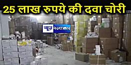 पटना में चोरों ने मेडिसिन गोदाम को बनाया निशाना, 25 लाख रुपये की दवा लेकर फरार, वारदात सीसीटीव कैमरे में कैद