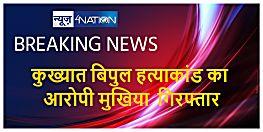 कुख्यात बिपुल हत्याकांड का आरोपी मुखिया पटना से गिरफ्तार, भारी मात्रा में हथियार बरामद