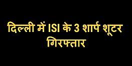 ISI की बड़ी साजिश नाकाम,  3 शार्प शूटर्स गिरफ्तार, निशाने पर थे देश के दो बड़े नेता
