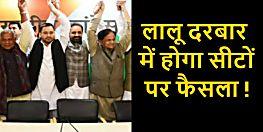 बिहार में महागठबंधन की तस्वीर अभी साफ नहीं, रांची जाकर लालू यादव से मिलेंगे कांग्रेस प्रभारी शक्ति सिंह गोहिल
