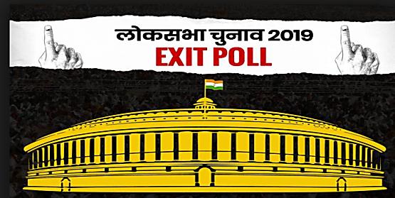 EXIT POLL: बिहार में एनडीए की बल्ले बल्ले, महागठबंधन का सूपड़ा साफ