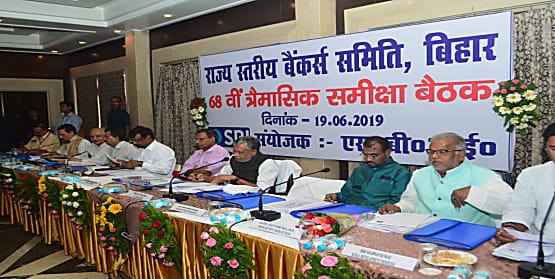 पटना में राज्य स्तरीय बैंकर्स समिति की बैठक शुरू, बैंकिंग योजनाओं की हो रही समीक्षा