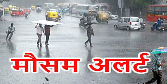 मौसम विभाग ने जारी किया अलर्ट, बिहार के इन 5 जिलों में  वज्रपात-बारिश की संभावना