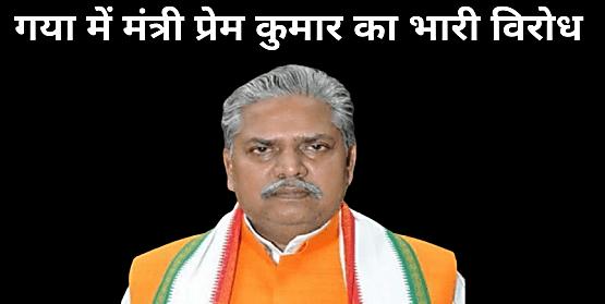 शहीद के परिजनों से मिलने गए मंत्री प्रेम कुमार का झेलना पड़ा भारी विरोध, लोगों ने लगाए सरकार विरोधी नारे