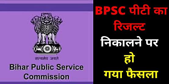 BPSC पीटी का रिजल्ट निकालने पर हो गया फैसला, 4500 अभ्यर्थियों का होगा चयन