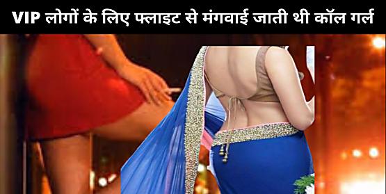 पटना सेक्स रैकेट: VIP लोगों के लिए फ्लाइट से बुलाई जाती थी कॉल गर्ल, फुल ऐश का कमरे में होता था इंतजाम, लड़की का मोबाइल खोलेगा बहुतों का नाम