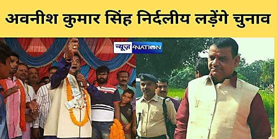 पूर्व विधायक और कद्दावर नेता अवनीश कुमार सिंह निर्दलीय लड़ेंगे चुनाव, मंगलवार को दाखिल करेंगे नामांकन