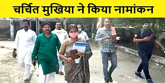 बिहार की चर्चित महिला मुखिया ने राजद के टिकट पर किया नामांकन, कई पुरस्कारों से हो चुकी हैं सम्मानित