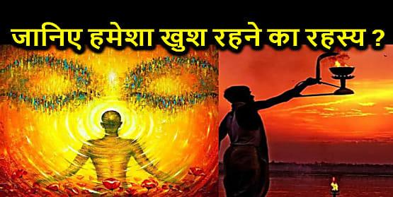 सनातन धर्म में छुपा है हमेशा खुश रहने का रहस्य....