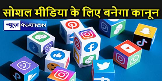 SOCIAL MEDIA पर लगाम लगाने की तैयारी, यूजर्स के लिए बनेंगे नए नियम, कानून में किया जाएगा संशोधन