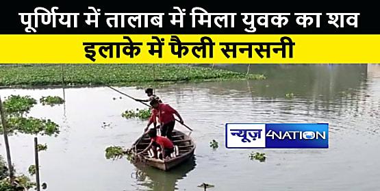 PURNEA NEWS : तालाब में तैरता मिला युवक का शव, जांच में जुटी पुलिस