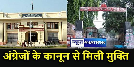Bihar news : 134 साल बाद अंग्रेजी कानून से मिली मुक्ति, अब बिहार सिविल न्यायालय विधेयक-2021 के नियम के तहत संचालित होंगे बिहार के कोर्ट