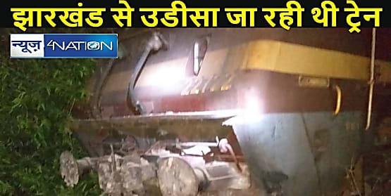 JHARKHAND NEWS: दुर्घटनाग्रस्त हुई हटिया-राउरकेला पैसेंजर ट्रेन, हताहत की फिलहाल सूचना नहीं