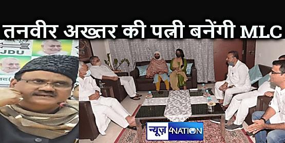 दिवगंत तनवीर अख्तर की पत्नी रोजिना को जदयू बनाएगी एमएलसी, 4 अक्टूबर को होना है चुनाव