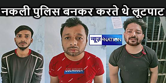 नकली पुलिस बनकर लोगों को लूटने वाले तीन शातिर लुटेरे गिरफ्तार, दो दिन पहले दिया था बड़ी लूट को अंजाम