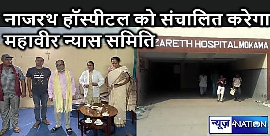 नाजरथ अस्पताल मोकामा को पूरी क्षमता के साथ संचालित करने के लिए महावीर मंदिर पटना ने की पेशकश