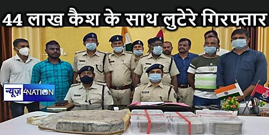 12 घंटे में पकड़े गए लुटेरे, किराना व्यावसायी से 49 लाख की लूट के मामले में बड़ी कार्रवाई, रकम भी बरामद