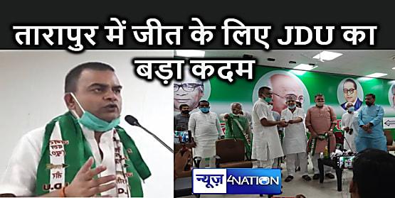 जदयू में शामिल हुए भाजपा नेता व पंचायती राज मंत्री सम्राट चौधरी के भाई, तारापुर में पार्टी को दिलाएंगे जीत