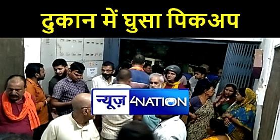 BIHAR NEWS : दुकान में बैठे दो भाईयों को अनियंत्रित पिकअप ने रौंदा, एक की मौत, दूसरा गंभीर रूप से जख्मी