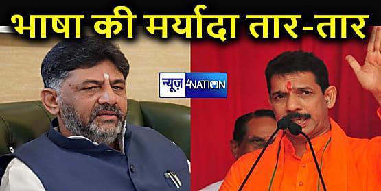 कर्नाटक में भाषा की मर्यादा तार-तार: कांग्रेस ने PM मोदी को बताया अंगूठाछाप, तो भाजपा प्रदेश अध्यक्ष ने राहुल गांधी को कहा ड्रग एडिक्ट