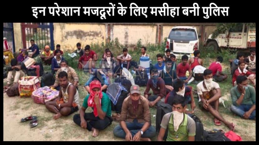 ट्रक चालक ने डेढ़ लाख रुपया लेकर दिया धोखा, बेहाल प्रवासी मजदूरों की पुलिस ने की ऐसे सहायता