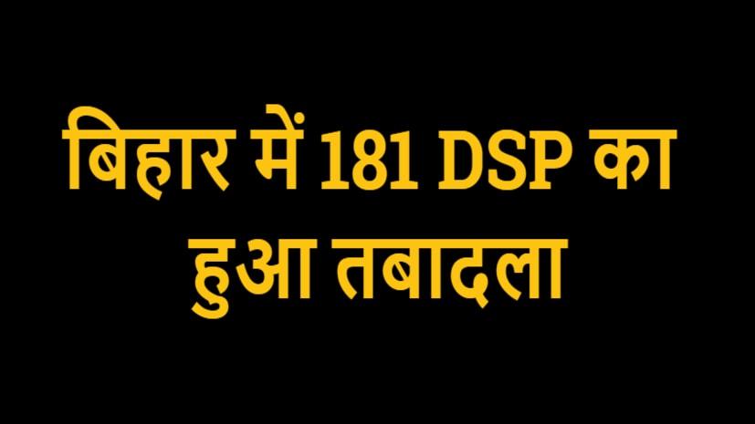 बिहार में तबादला: बड़े पैमाने पर DSP का हुआ तबादला, देखें पूरी लिस्ट