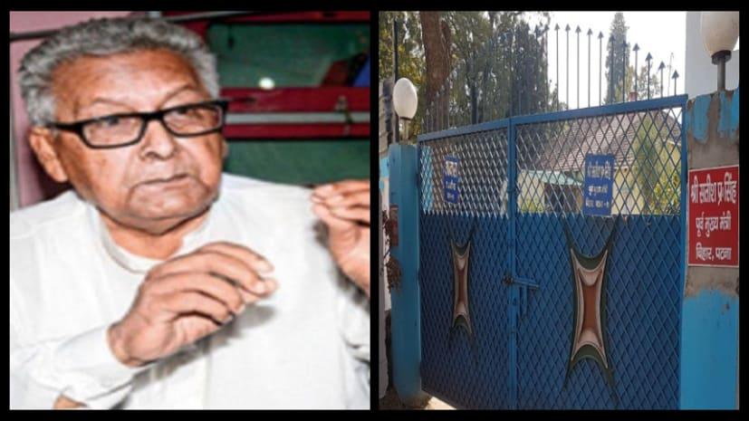 5 दिन के सीएम रहे सतीश प्रसाद सिंह को भी मिला था आजीवन सरकारी बंगला, कोर्ट के आदेश के बाद करना होगा खाली