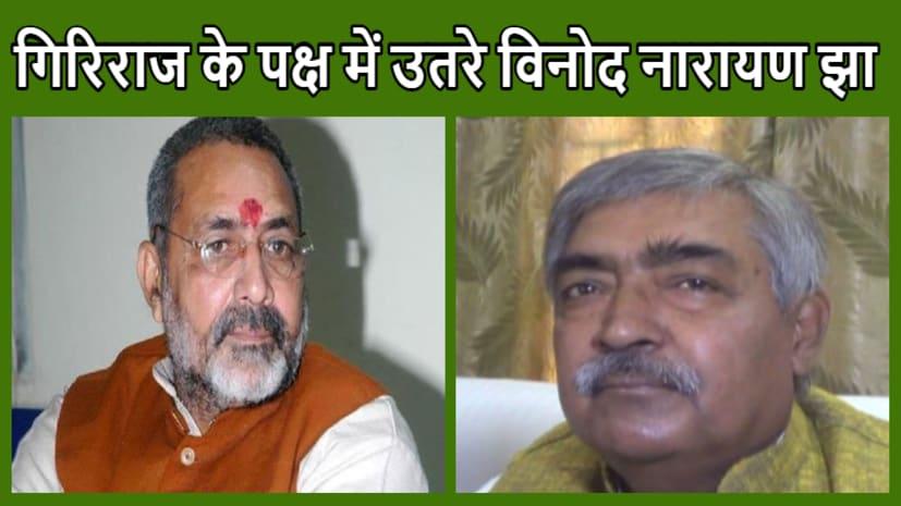 गिरिराज सिंह के पक्ष में उतरे मंत्री विनोद नारायण, कहा- नवादा सांसद ने दिल की बात कही है