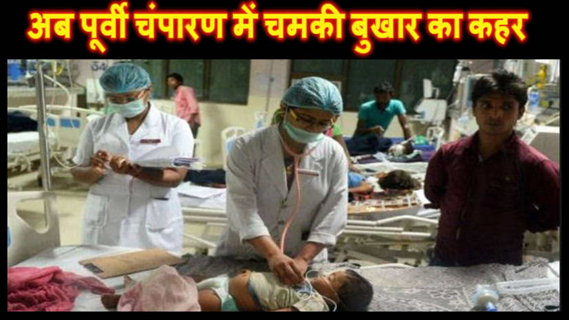 मुजफ्फरपुर, सीतामढ़ी और शिवहर के बाद अब पूर्वी चंपारण में चमकी बुखार का कहर, अबतक 12 बच्चों की मौत