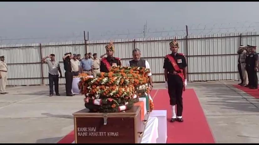 पुलवामा में शहीद हुए अमरजीत का पार्थिव शरीर पहुंचा पटना एयरपोर्ट, दिया गया गॉर्ड ऑफ ऑर्नर