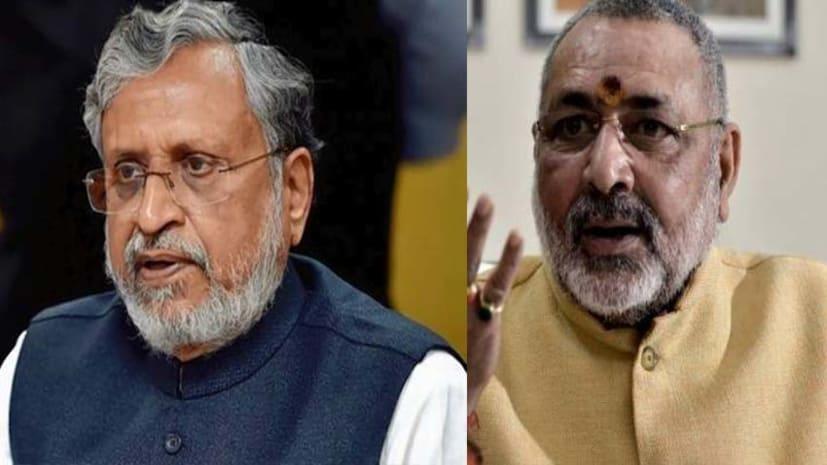RSS जासूसी मामले में गिरिराज सिंह ने कहा कि पत्रकारों को सुशील मोदी से पूछना चाहिये, यह कैसे हुआ?