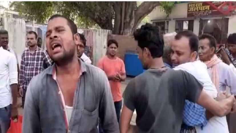 चोरी के आरोप में तीन युवकों की पीट-पीट कर हत्या, परिजनों ने छपरा सदर अस्पताल में किया हंगामा