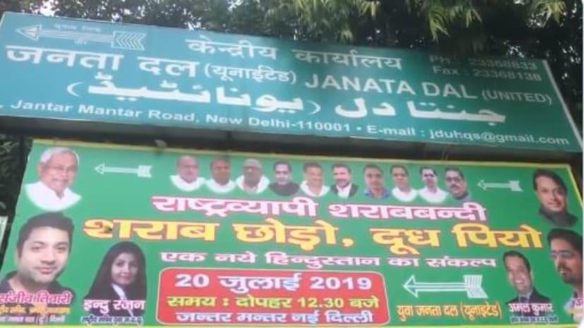 नीतीश कुमार की पार्टी जेडीयू अब दूध पिलाने का करेगी कार्यक्रम,जंतर-मंतर से शुरू होगा अभियान