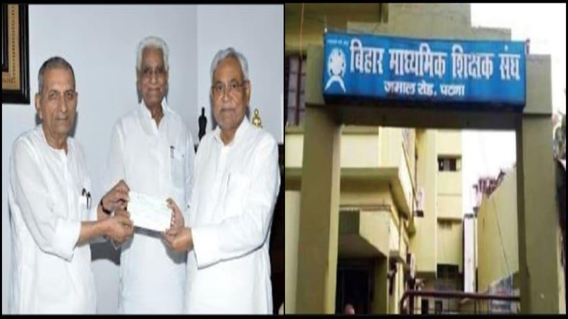 नियमित वेतनमान पर राज्य में हो शिक्षक की नियुक्ति, बिहार माध्यमिक शिक्षक संघ ने की मुख्यमंत्री से मांग