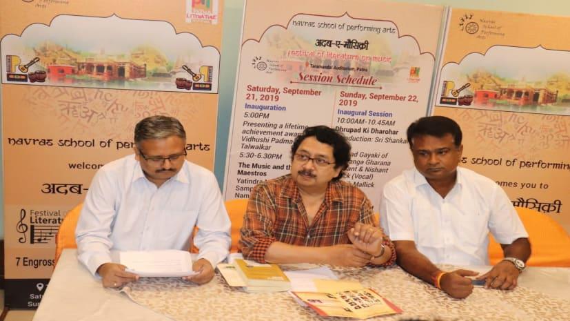 'अदब-ए-मौसिकी' संगीत साहित्य महोत्सव का पटना में 21-22 सितंबर को आयोजन, देश के नामचीन संगीत लेखक और संगीतज्ञ करेंगे शिरकत